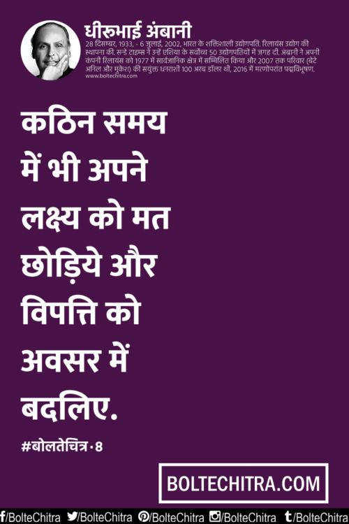 Dhirubhai Ambani Quotes in Hindi Part 8