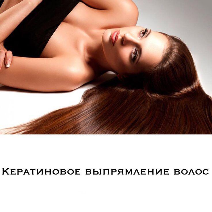 Какое же преимущество имеет кератиновое выпрямление волос? - Прошедшие процедуру волосы, выглядят здоровыми привлекательными и легко подаются укладкам. - Держит свой результат 3-4 месяца - Не вредит волосам ни при каких условиях. - Обеспечивает не только восстановление волос, но и качественное их выпрямления их волнистых или кудрявых.
