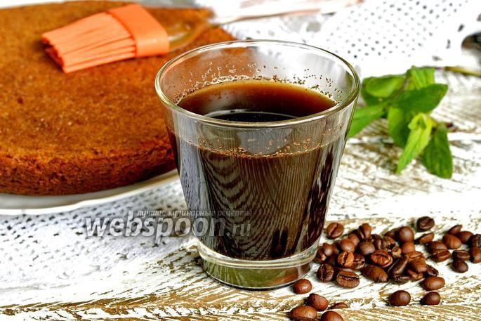 Фото Кофейная пропитка для бисквита