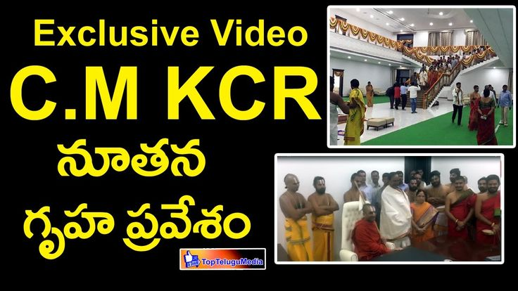 Telangana CM KCR's New House Warming Ceremony Highlights   Exclusive Vid...
