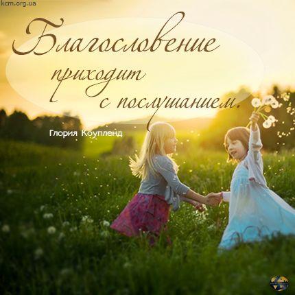 Благословение приходит с послушанием. Глория Коупленд www.kcm.org.ua/WebCastPlayer1.php?prgNum=4506