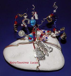 Χειροτεχνημα - Handmade
