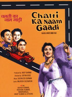 Chalti Ka Naam Gaadi Hindi Movie Online - Kishore Kumar, Ashok Kumar, Anoop Kumar, Madhubala, Helen, Sahira and Sajjan. Directed by Satyen Bose. Music by Sachin Dev Burman. 1958 [U]
