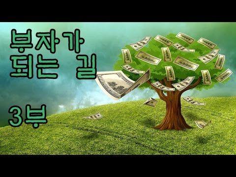 부자가 되는 길 3부 - 부자가족으로 가는 미래설계