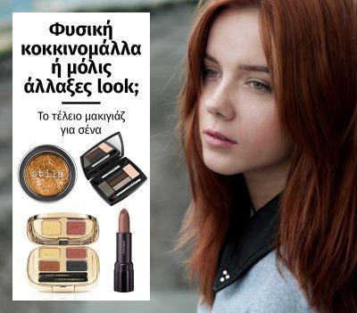 Φυσική κοκκινομάλλα ή μόλις άλλαξες look; Το τέλειο μακιγιάζ για σένα (plus ρεπορτάζ αγοράς)