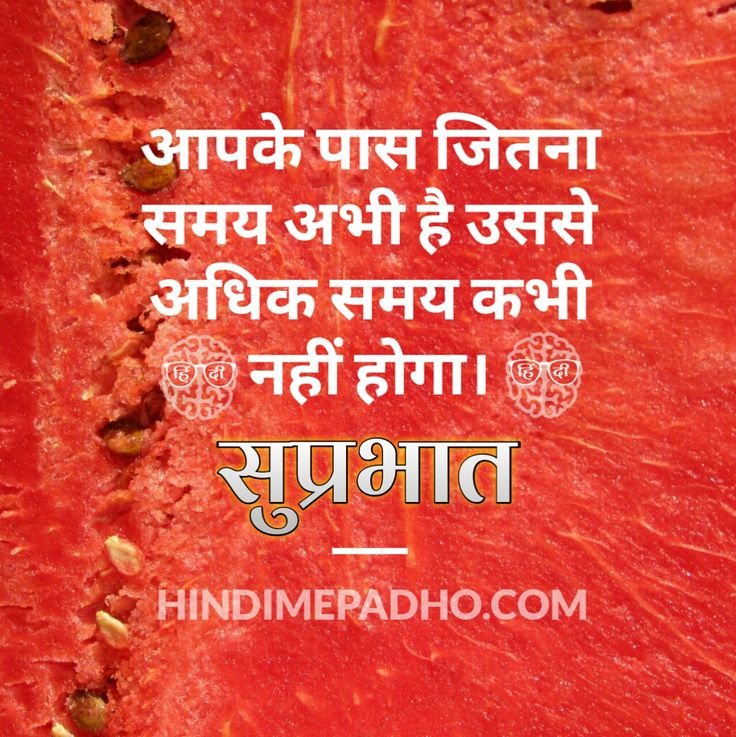 Quote 28 : Suprabhat suvichar Hindi