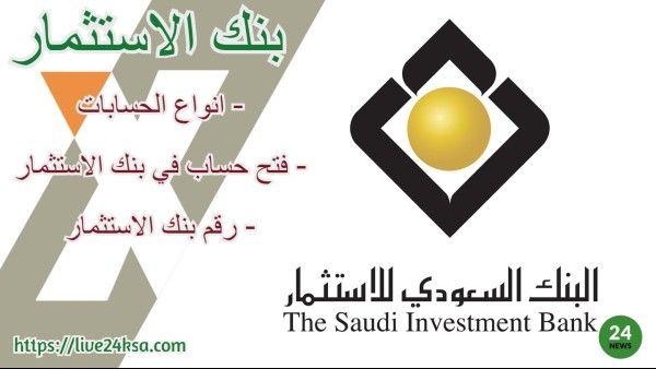 بنك الاستثمار Saib دليل شامل عن البنك السعودي للاستثمار