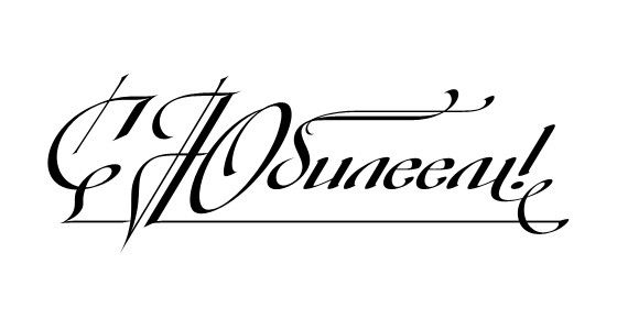 повторять надпись с юбилеем красивым шрифтом картинки для печати диванов ценам