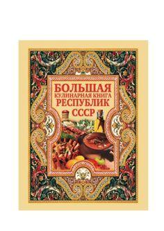 Нестерова Д. В. - Большая кулинарная книга республик СССР - 2008.pdf