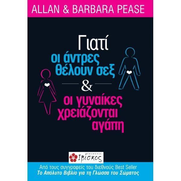 """Διαγωνισμός """"Εκδόσεις Ιβίσκος"""" με δώρο το βιβλίο """"ΓΙΑΤΙ ΟΙ ΑΝΔΡΕΣ ΘΕΛΟΥΝ ΣΕΞ & ΟΙ ΓΥΝΑΙΚΕΣ ΧΡΕΙΑΖΟΝΤΑΙ ΑΓΑΠΗ"""" http://getlink.saveandwin.gr/94X"""