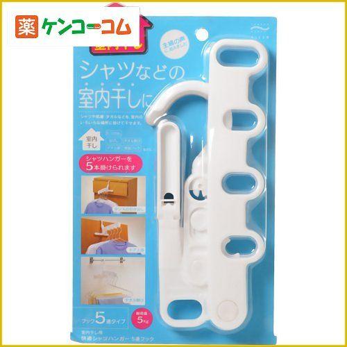 室内干し用 快適シャツハンガー 5連フック[室内干し対応シリーズ 機能性ハンガー]:楽天