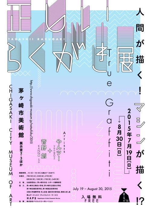 Japanese Exhibition Poster: True Graffiti. Hata Yurie. 2015