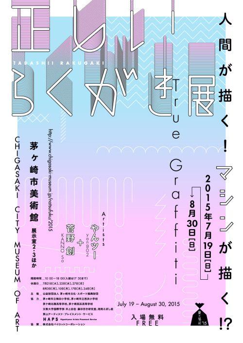 Japanese Exhibition Poster: True Graffiti. Hata Yurie. 2015