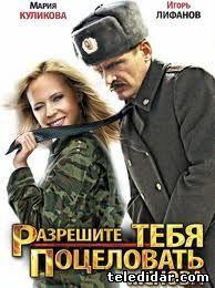 Разрешите тебя поцеловать... снова Российская романтическая комедия онлайн