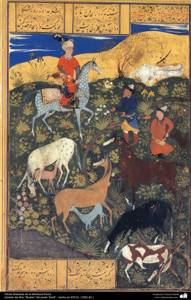 "Persian Miniature -taken from the works of the Great Poet ""Saadi"" book of ""Bustan"" - 1562 از کتاب بوستان"