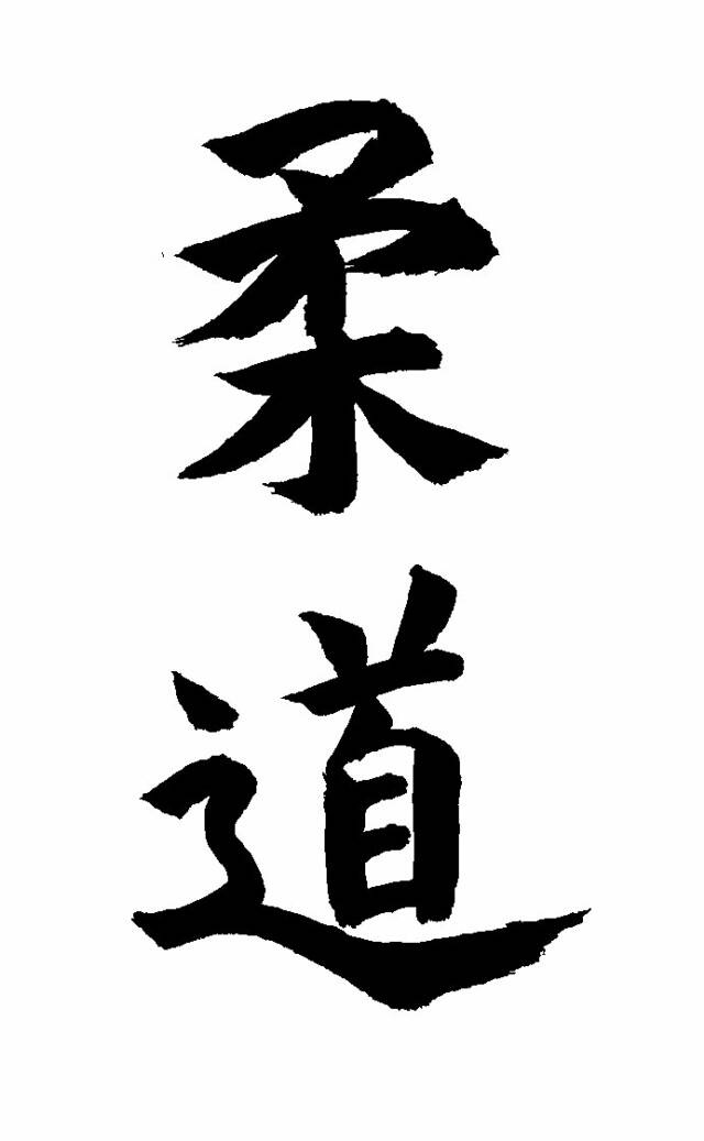Judo kanji. Ju-Do: the Gentle Way Visit http://www.budospace.com/category/judo/ for discount Judo supplies!