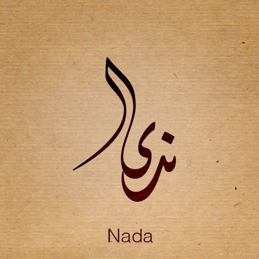 Arabic Calligraphy, Beautiful Names, NADA which means DEW