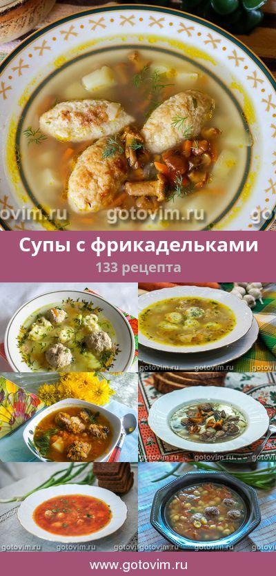 Супы с фрикадельками, 142 рецепта, фото-рецепты | Суп с ...
