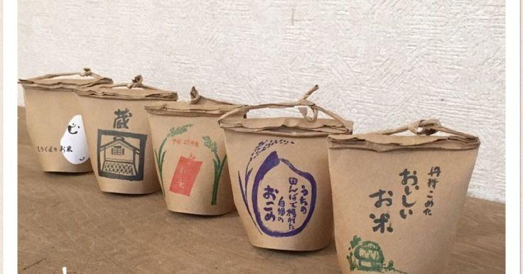 おうちにあった米袋を真似て1つ作ってみたら、なんか可愛い(≧∇≦)いろいろな種類の米袋を作ってみました。