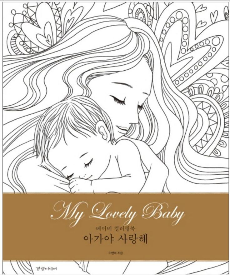 My Lovely Baby Coloring Book For Adults Fun Relax DIY Hobby Gift Present Relieve