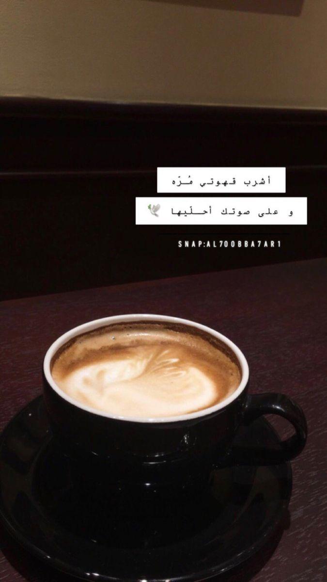 Telegram Contact Live Khadijah Words Quotes Coffee Time Glassware