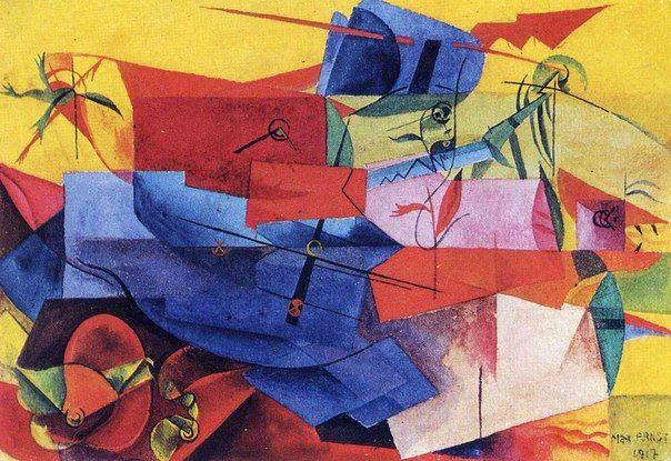 Макс Эрнст «Битва рыб» (1917)