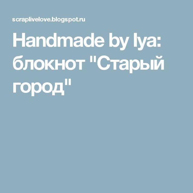 "Handmade by Iya: блокнот ""Старый город"""