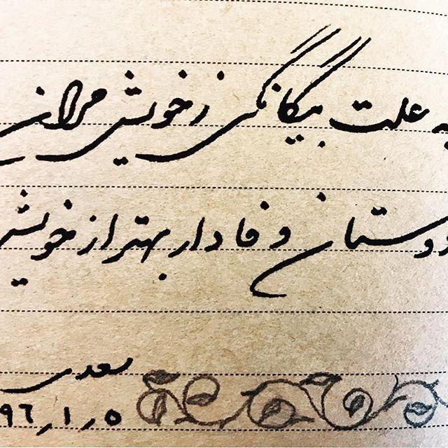 دوستی غایت سرمایه یک انسان در زندگی است و شکرانه داشتن دوست گذشت محبت و مهربانی به اوست فراموش نک Persian Calligraphy Calligraphy Arabic Calligraphy
