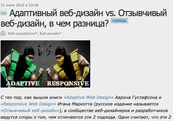 Адаптивный веб-дизайн vs. Отзывчивый веб-дизайн, в чем разница? / Хабрахабр