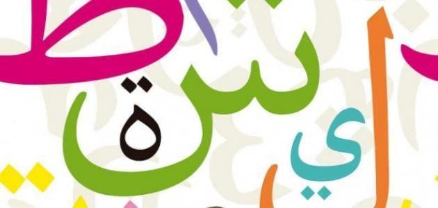تعبير عن أهمية اللغة العربية الفائدة ويب School Logos King Salman Saudi Arabia Logos