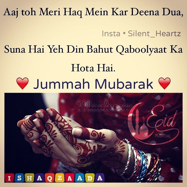 The 25 Best Jumma Mubarak Shayari Ideas On Pinterest