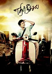 Ethir Neechal is a 2013 Tamil comedy drama film written and directed by R. S. Durai Senthilkumar, a former assistant to Vetrimaran and produced by Dhanush. Sivakarthikeyan, Priya Anand and Nandita play lead roles. The movie released on May 1, 2013 to positive reviews from critics as well as the audience. The film was declared as a hit in the boxoffice.
