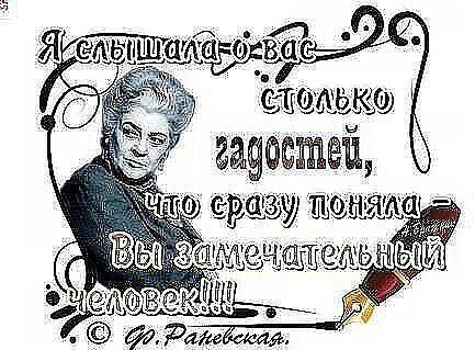 Раневская http://to-name.ru/biography/faina-ranevskaja.htm