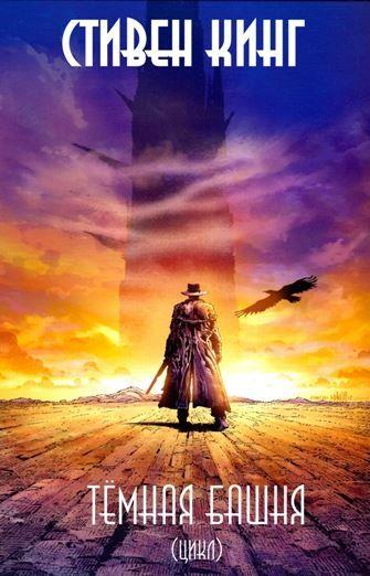 Сборник `Эпопея Темная Башня` < Книги Стивена Кинга