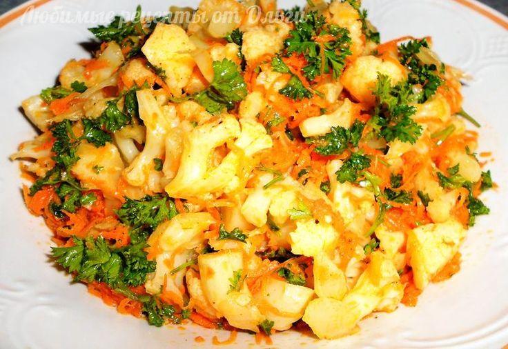 Салат из цветной капусты и моркови. Самый простой и вкусный рецепт