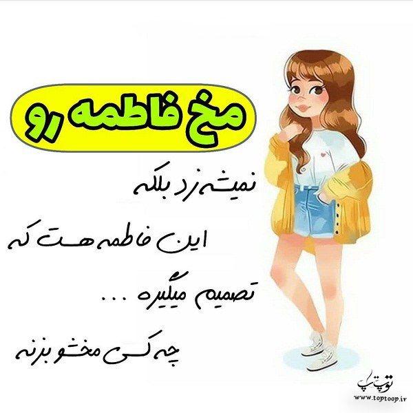 اسم نوشته شیک فاطمه In 2020 Inspirational Quotes Motivation Farsi Quotes Farsi Calligraphy Art