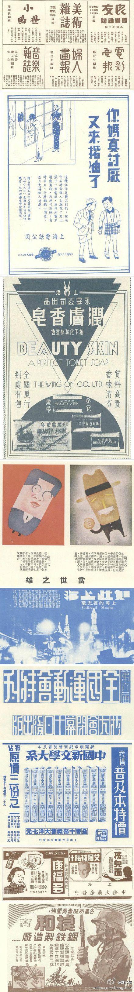 1912-1949之中国平面设计。字体好...