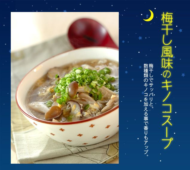 快眠あったかスープレシピの梅干し風味のキノコスープレシピ。梅干しでサッパリと。数種類のキノコを加える事で香りもUP。