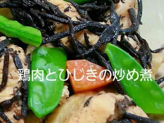 鶏肉とひじきの炒め煮の画像