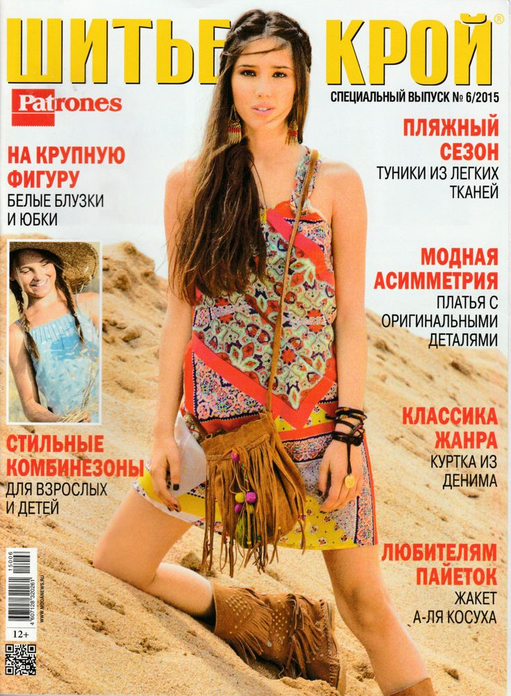 Patrones ( Shitjo i Kroi) Russian Edition June 2015 Sewing Pattern Magazine, Factory Folded Uncut Patterns by EmeraldSewingChest on Etsy