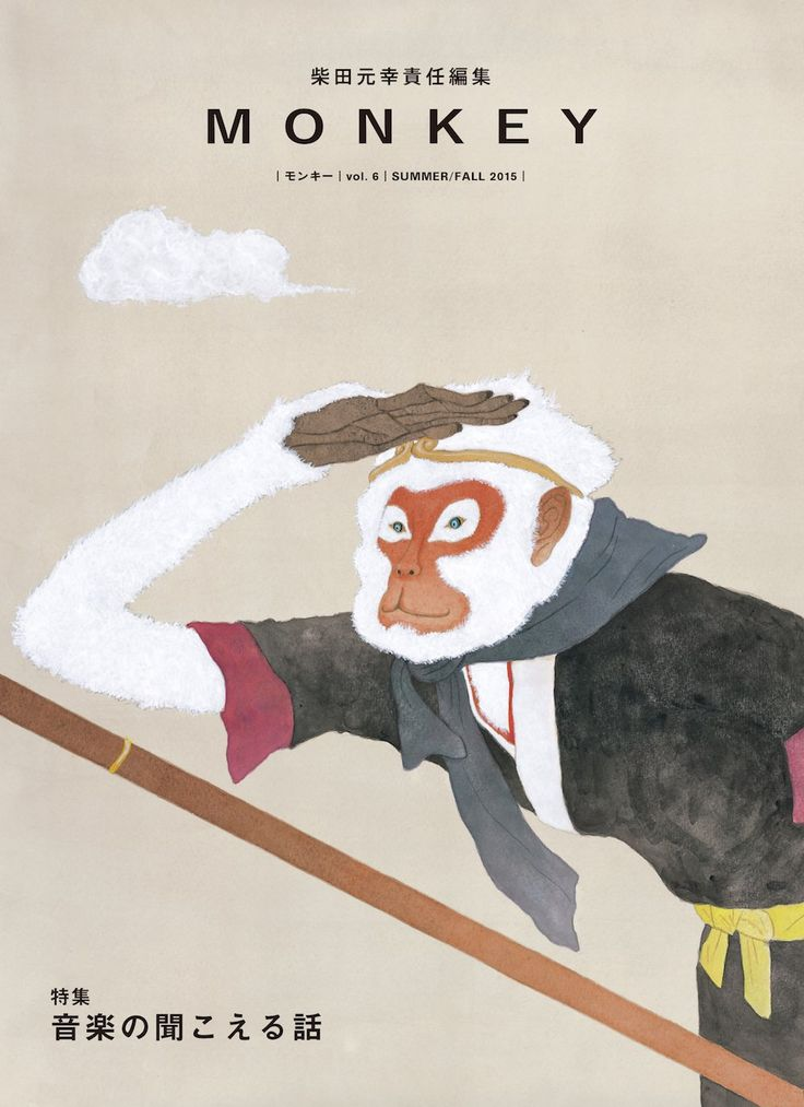 MONKEY Vol.6(2015年) #松本大洋