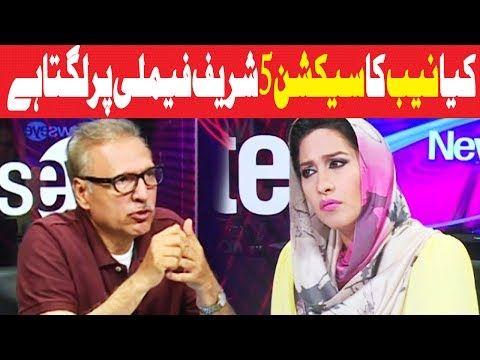 "NEWSEYE With Meher Bukhari | "" Sharif Family AUR NAB KA SECTON 5 "" | 20 July 2017 | Dawn News - https://www.pakistantalkshow.com/newseye-with-meher-bukhari-sharif-family-aur-nab-ka-secton-5-20-july-2017-dawn-news/ - http://img.youtube.com/vi/Zcq-e3Kqr8E/0.jpg"
