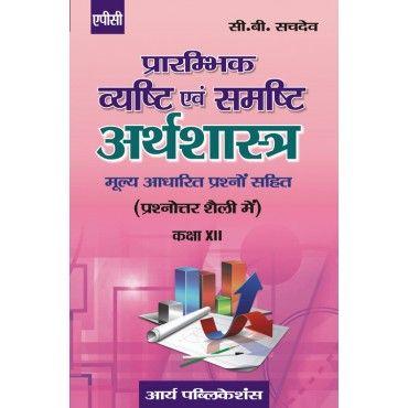 Prarambhik Vyasthi aivam Sumsthi Arthshastra Class- XII