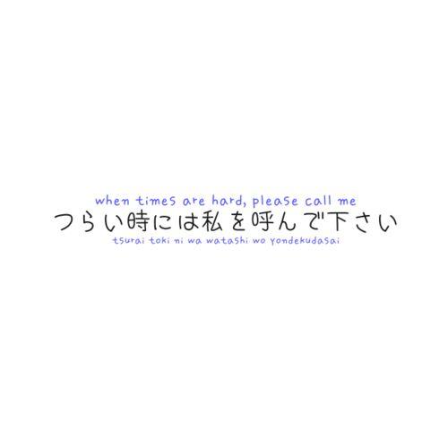 Japanese words arghlblargh!