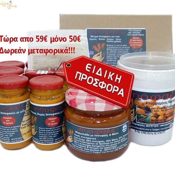 """Πακέτο Ιπποφαές σε προσφορά """"Ιπποφαές Ελιξήριο"""" Το πακέτο περιέχει: 7 χυμούς ιπποφαές με μέλι, 1 μαρμελάδα ιπποφαές με μήλο, 120 γρ. αποξηραμένο καρπό ιπποφαές, 30 τσάγια με μείγμα ιπποφαές.... www.gigagora.gr/node/1899"""
