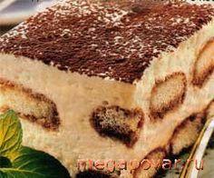 Тирамису   Ингредиенты: 2—3 ч. ложки растворимого кофе, 3—4 ст. ложки бренди или ликера амаретто, 3 свежих желтка, 75г сахарного песка, 250 г сыра маскарпоне, 120 г бисквитного печенья в форме палочек, 1 ст. ложка какао-порошка.