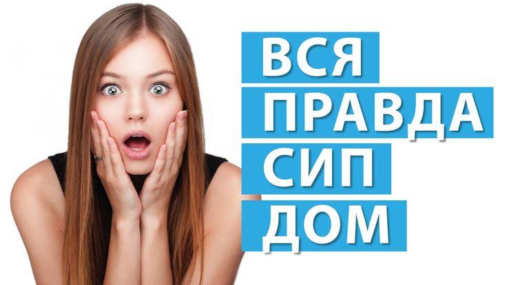 Сип дома  Вся правда  Вопросы Ответы №1