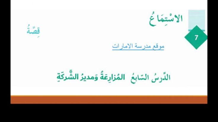 حل كتاب اللغة العربية الصف السادس الفصل الثانى 2020مناهج الامارات