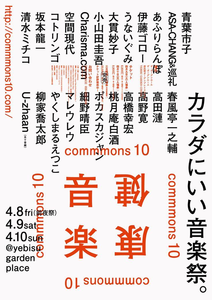 健康音楽 commmons10_logo&web 2016 director : Ryuichi Sakamoto creative direction : Norika Sora graphic design:Rikako Nagashima movie : ZAKKUBALAN web development : Kei Fujimoto http://commmons10.com/