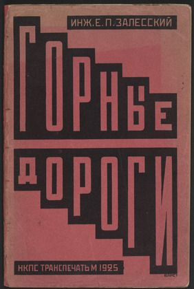 Varvara Stepanova. Gornye dorogi Gornye dorogi (proektirovanie, postroika i remontnoe soderzhanie obyknovennykh dorog v usloviiakh gornoi mestnosti). 1925